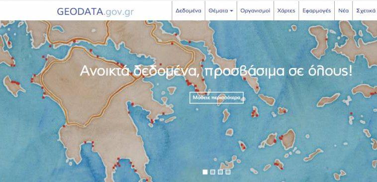 Νέοι χάρτες με γεωχωρικά δεδομένα στο geodata.gov.gr